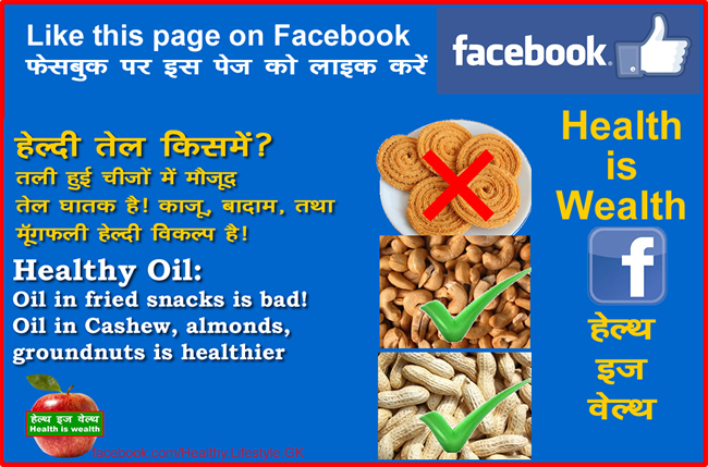 Indian food nutrition chart for grains fruits and vegetables facebook health is wealth forumfinder Image collections
